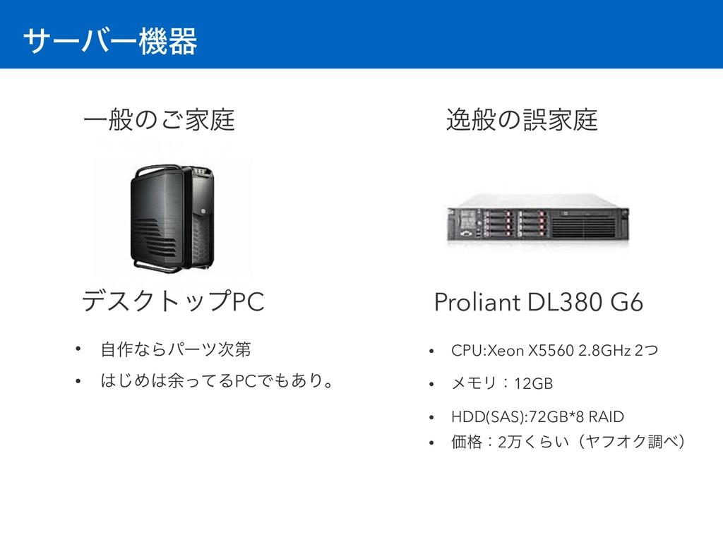 αʔόʔػث ҳൠͷޡՈఉ Ұൠͷ͝Ոఉ σεΫτοϓPC Proliant DL380 G6...
