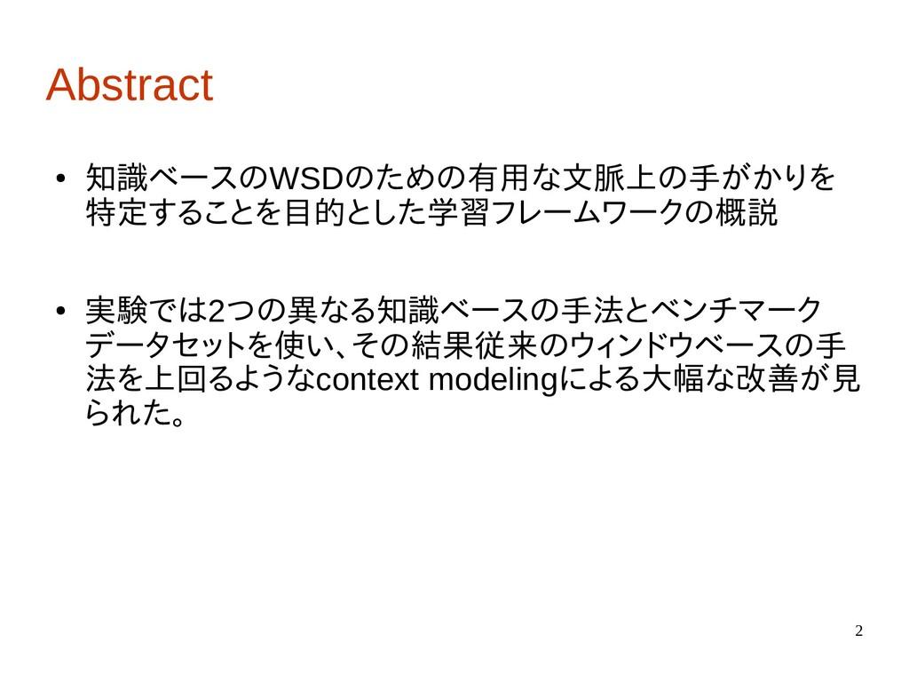 2 Abstract ● 知識ベースのWSDのための有用な文脈上の手がかりを 特定することを目...