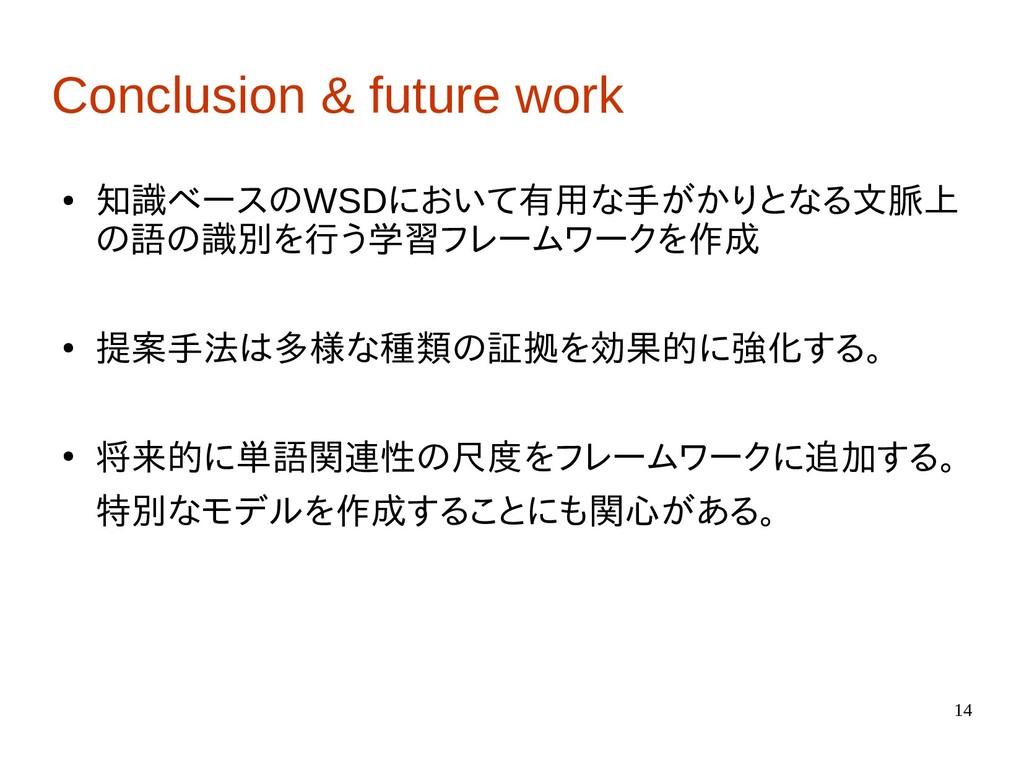14 Conclusion & future work ● 知識ベースのWSDにおいて有用な手...
