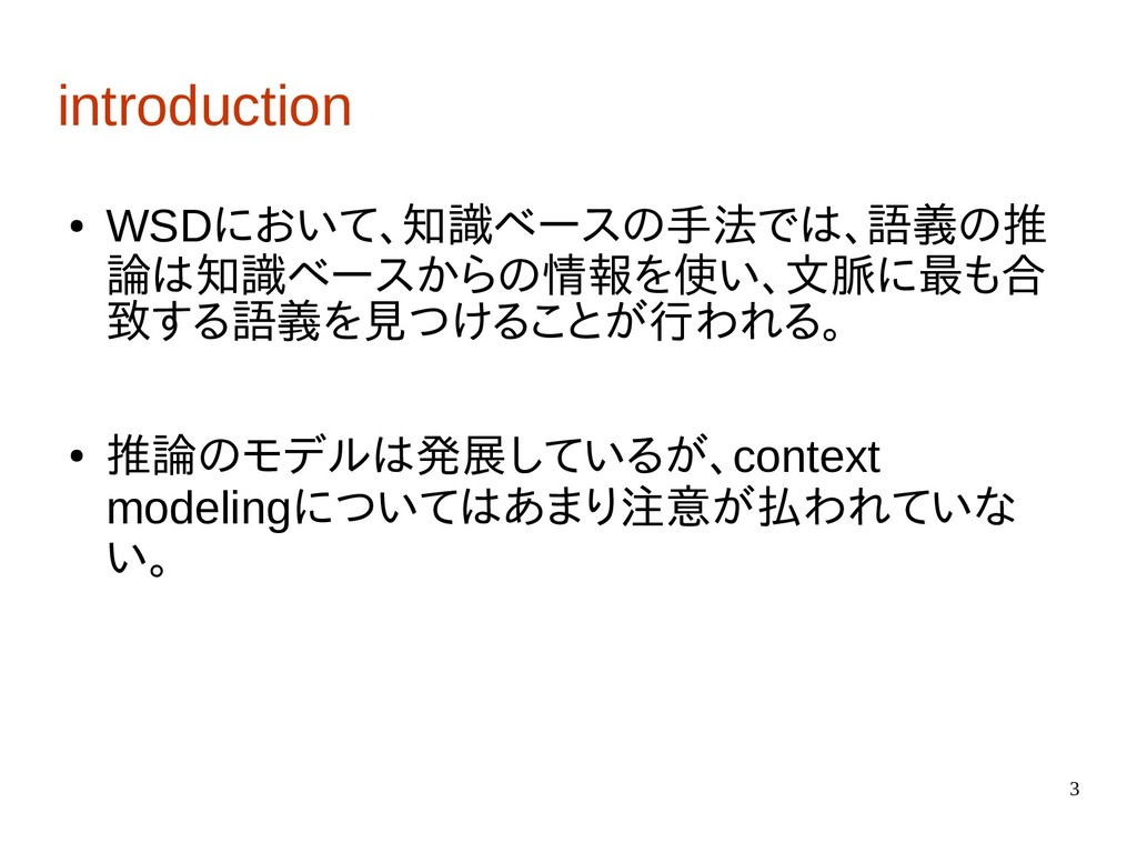 3 introduction ● WSDにおいて、知識ベースの手法では、語義の推 論は知識ベー...