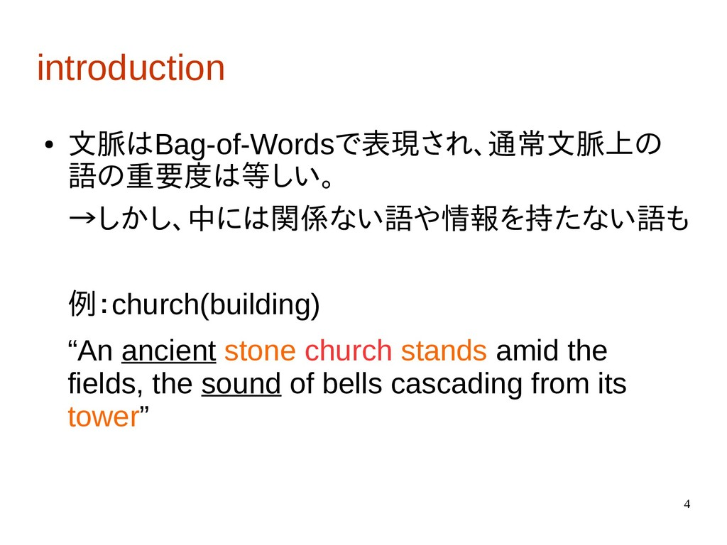 4 introduction ● 文脈はBag-of-Wordsで表現され、通常文脈上の 語の...