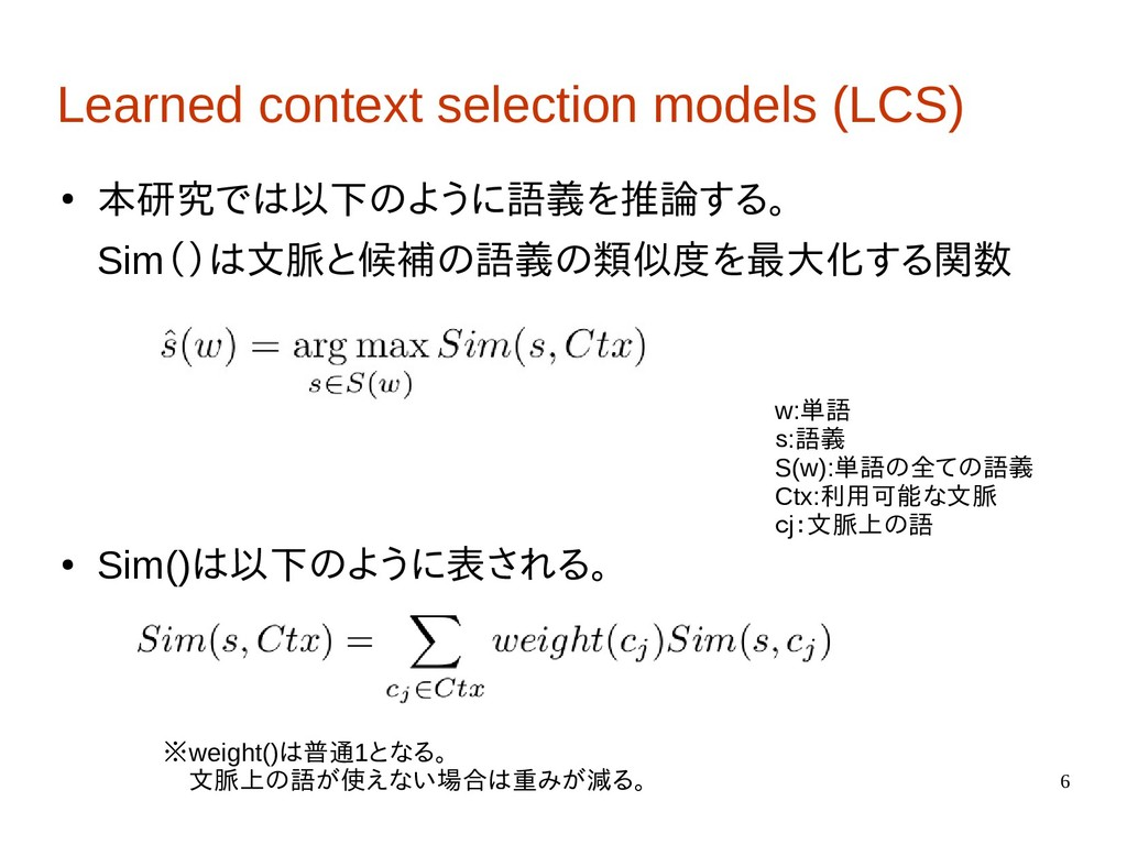 6 Learned context selection models (LCS) ● 本研究で...