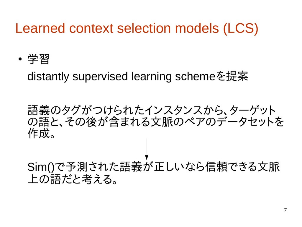 7 Learned context selection models (LCS) ● 学習 d...