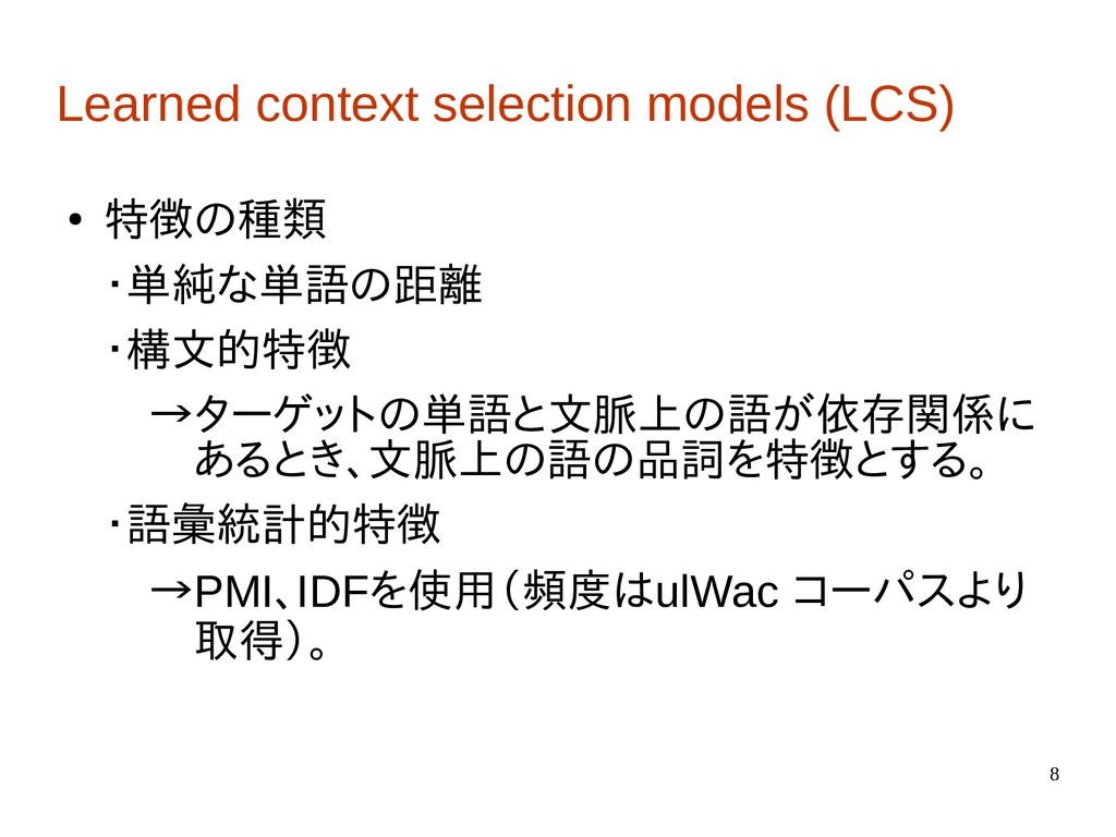 8 Learned context selection models (LCS) ● 特徴の種...