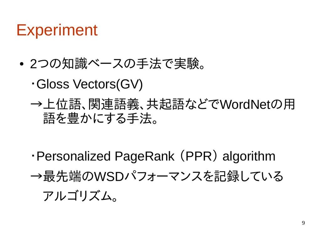 9 Experiment ● 2つの知識ベースの手法で実験。 ・Gloss Vectors(G...