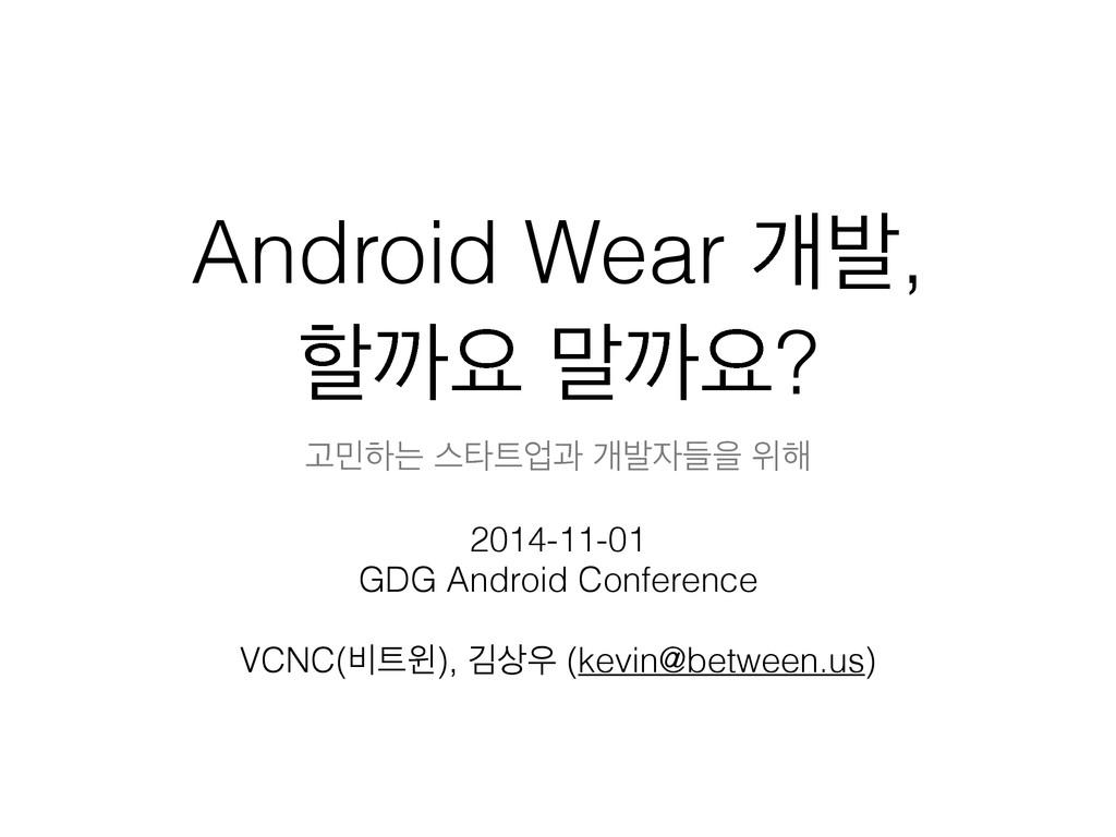 Android Wear ѐߊ, ೡөਃ ݈өਃ? Ҋೞח झఋসҗ ѐߊٜਸ ਤ೧ !...