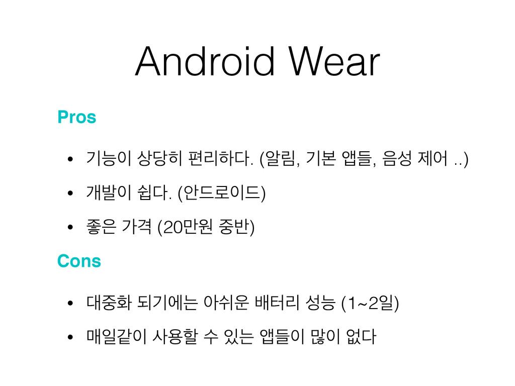 Android Wear Pros! • ӝמ  ಞܻೞ. (ঌܿ, ӝࠄ জٜ, ...