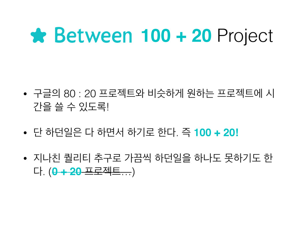 100 + 20 Project • ҳӖ 80 : 20 ۽ં৬ ࠺तೞѱ ਗೞח ...