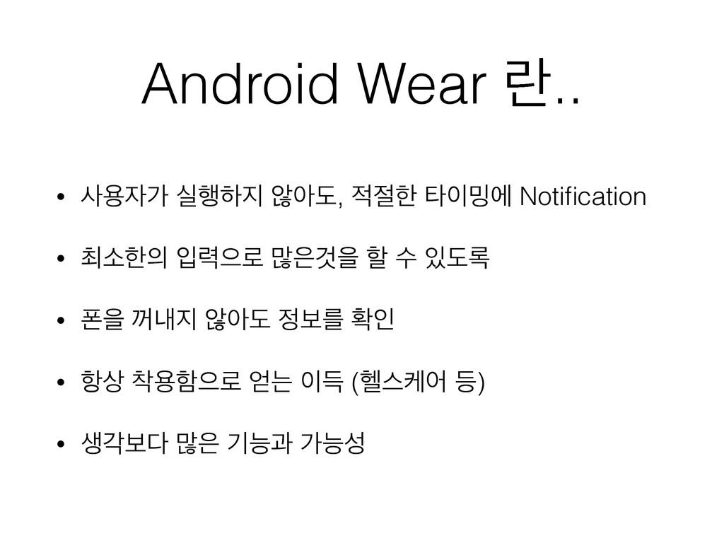 Android Wear ۆ.. • ਊо प೯ೞ ঋইب, ೠ ఋ߁ী Noti...