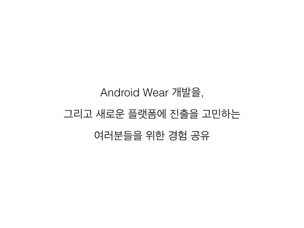 Android Wear ѐߊਸ, ӒܻҊ ۽ ۖಬী ਸ Ҋೞח ৈ۞ٜ࠙ਸ ਤ...