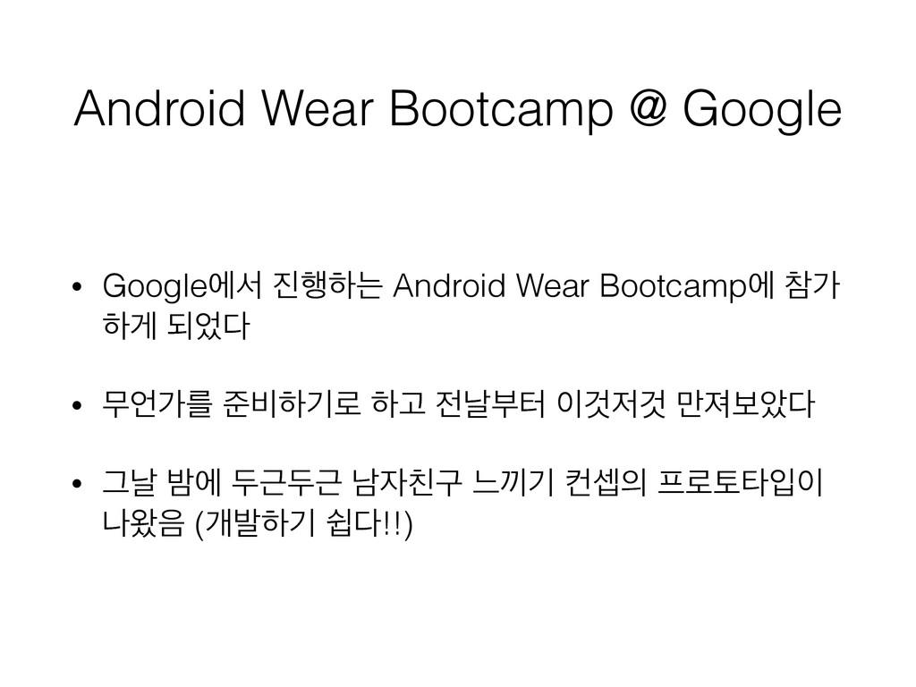 Android Wear Bootcamp @ Google • Googleীࢲ ೯ೞח ...