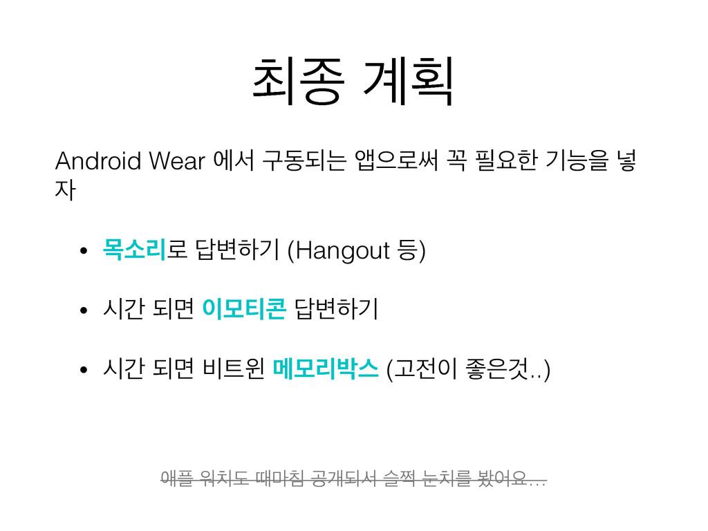 ୭ઙ ҅ദ Android Wear ীࢲ ҳزغח জਵ۽ॄ ԙ ਃೠ ӝמਸ ֍  •...