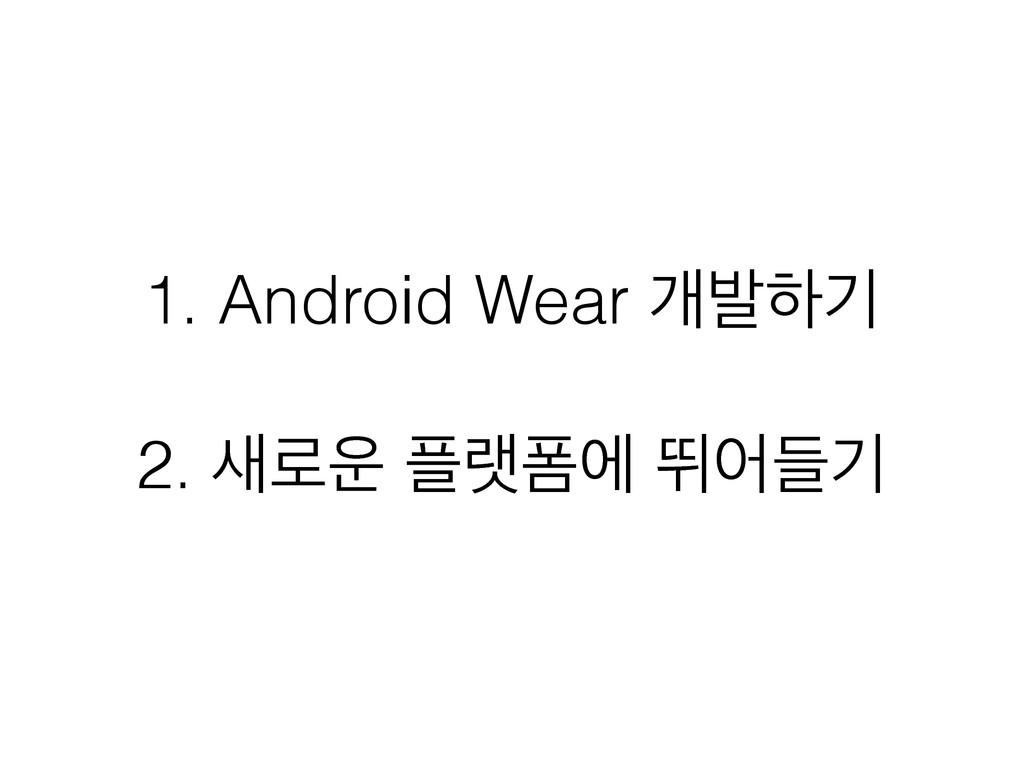 1. Android Wear ѐߊೞӝ ! 2. ۽ ۖಬী ڪযٜӝ