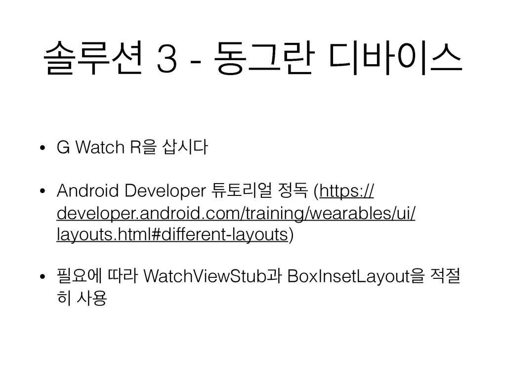 • G Watch Rਸ द • Android Developer ౚషܻ ة (h...