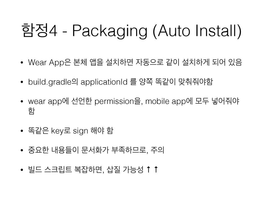 ೣ4 - Packaging (Auto Install) • Wear App ࠄ জ...