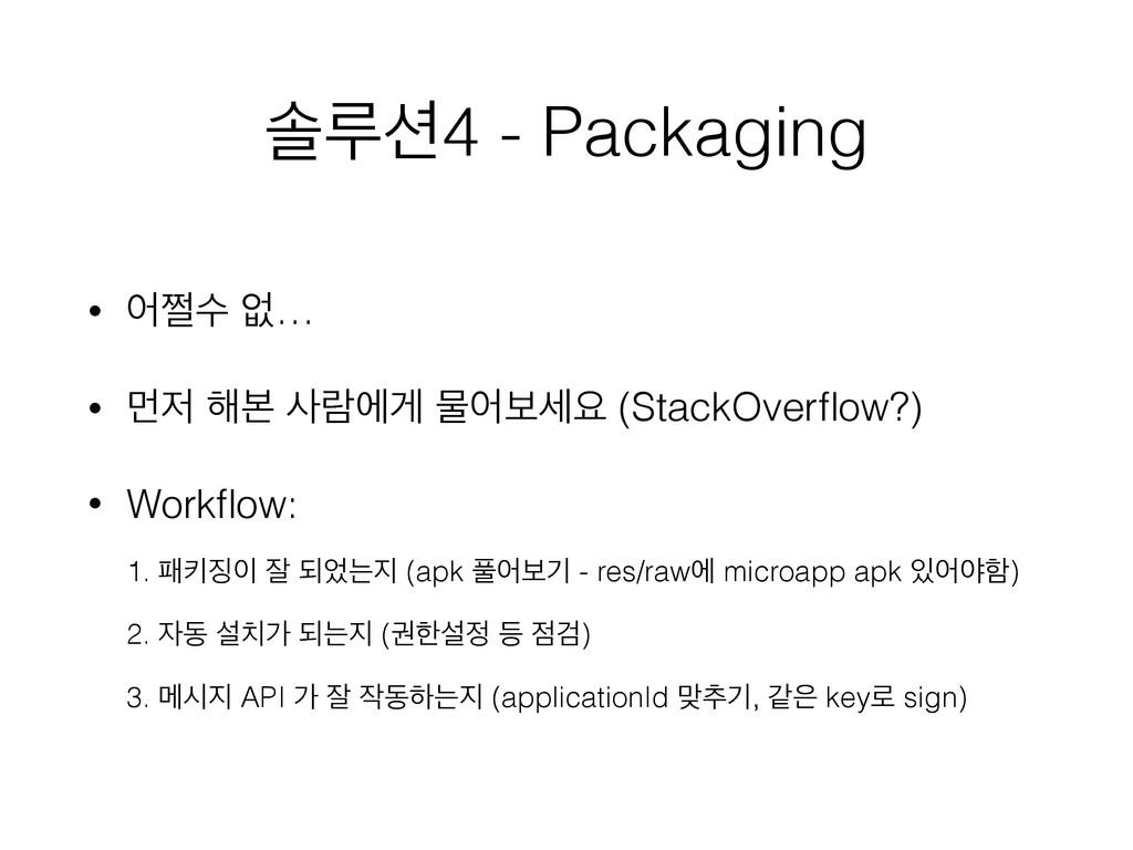 • যࣻ হ… • ݢ ೧ࠄ ۈীѱ ޛযࠁਃ (StackOverflow?) • W...