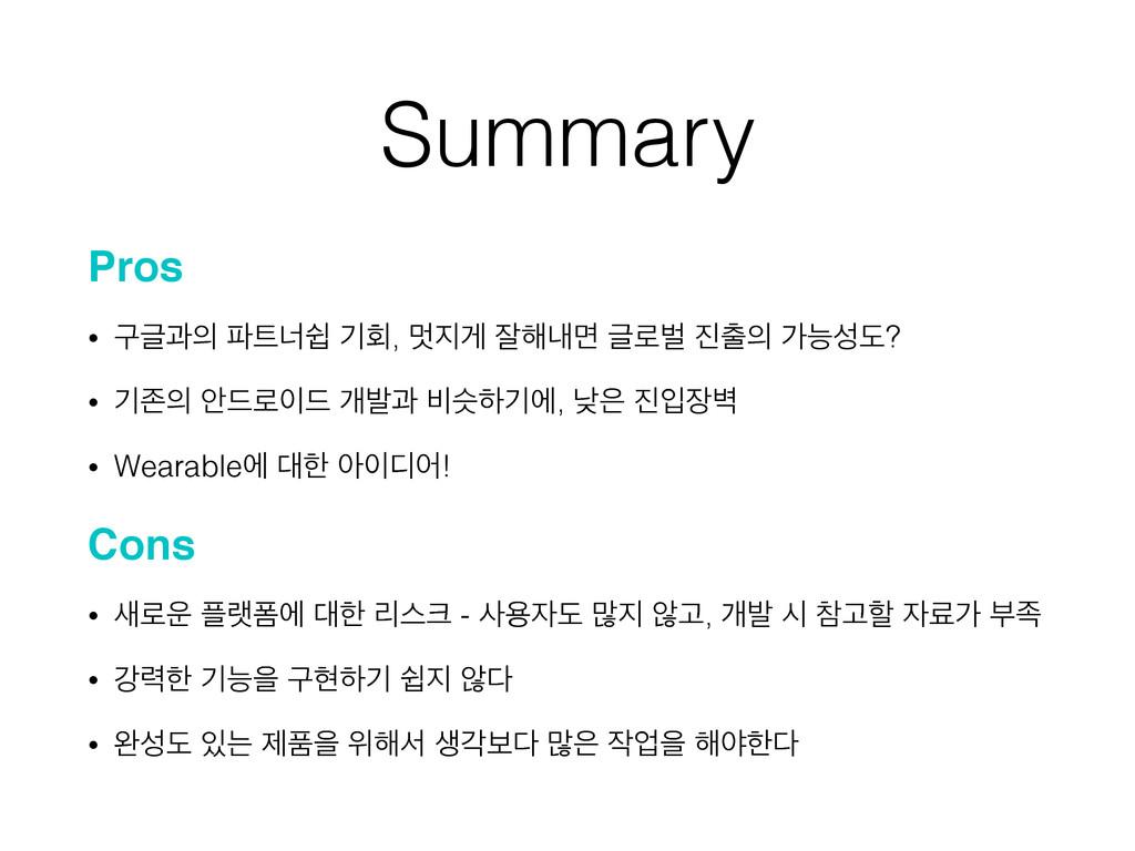 Summary Pros ! • ҳӖҗ ցऔ ӝഥ, ݧѱ ੜ೧ղݶ Ӗ۽ߥ ...