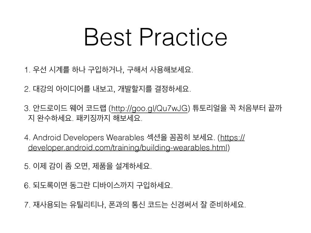 Best Practice 1. ࢶ द҅ܳ ೞա ҳੑೞѢա, ҳ೧ࢲ ਊ೧ࠁਃ. 2...