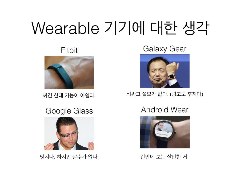 Wearable ӝӝী ೠ ࢤп Fitbit ऱӟ ೠؘ ӝמ ইऔ. Galaxy...