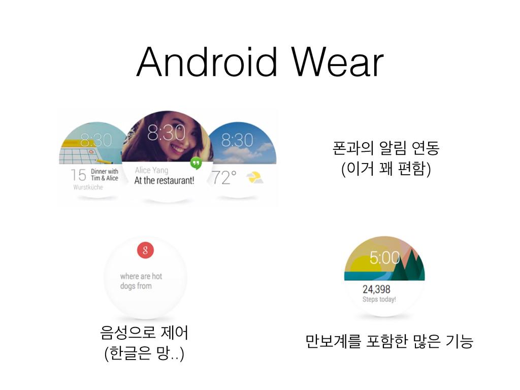Android Wear ಪҗ ঌܿ োز (Ѣ Ԩ ಞೣ) ਵ۽ ઁয (ೠӖ ݎ...