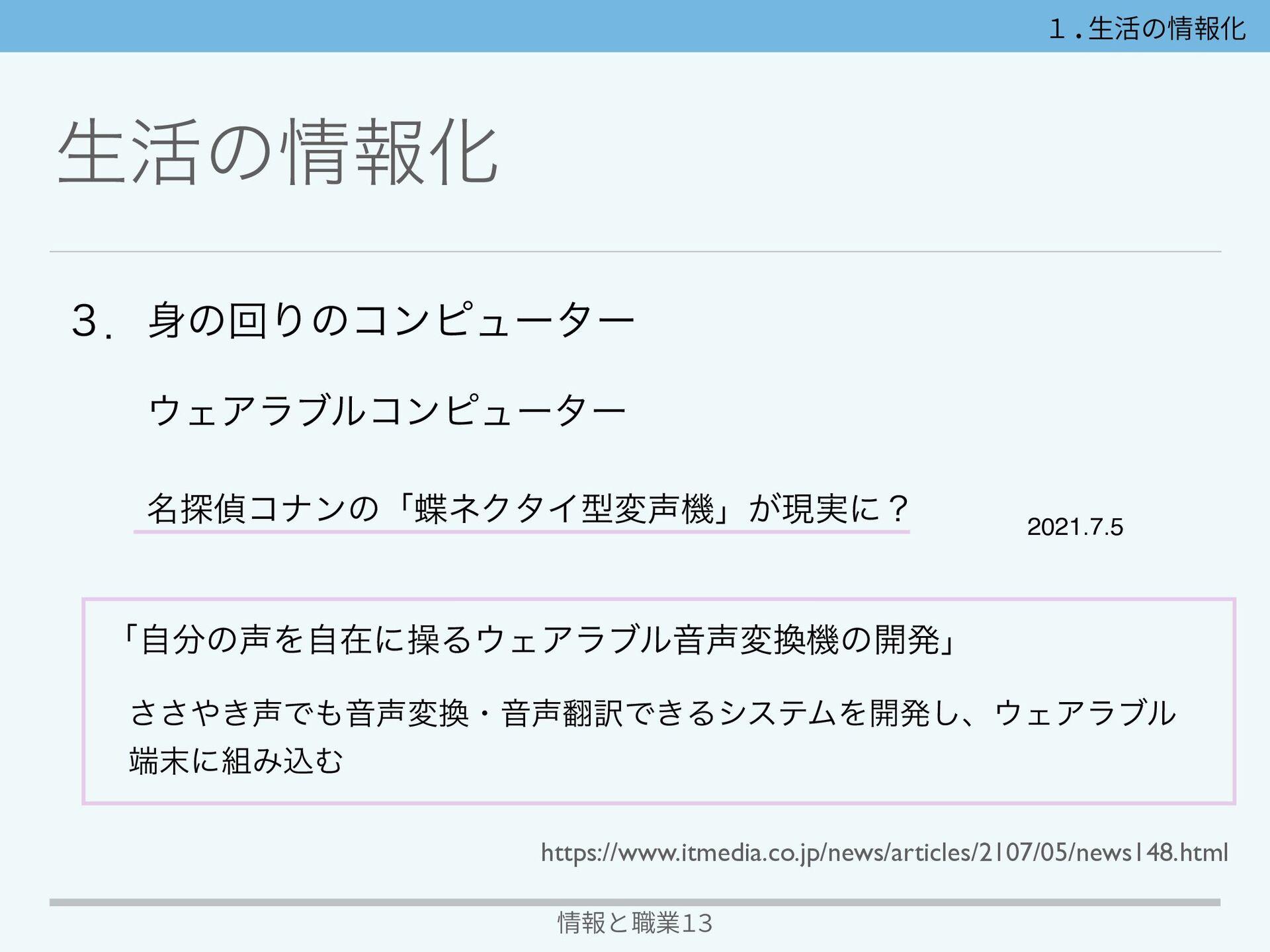 情報と職業13 ੜ׆ͷใԽ VR ʢVirtual RealityɿԾݱ࣮ʣ 1.⽣活の情...
