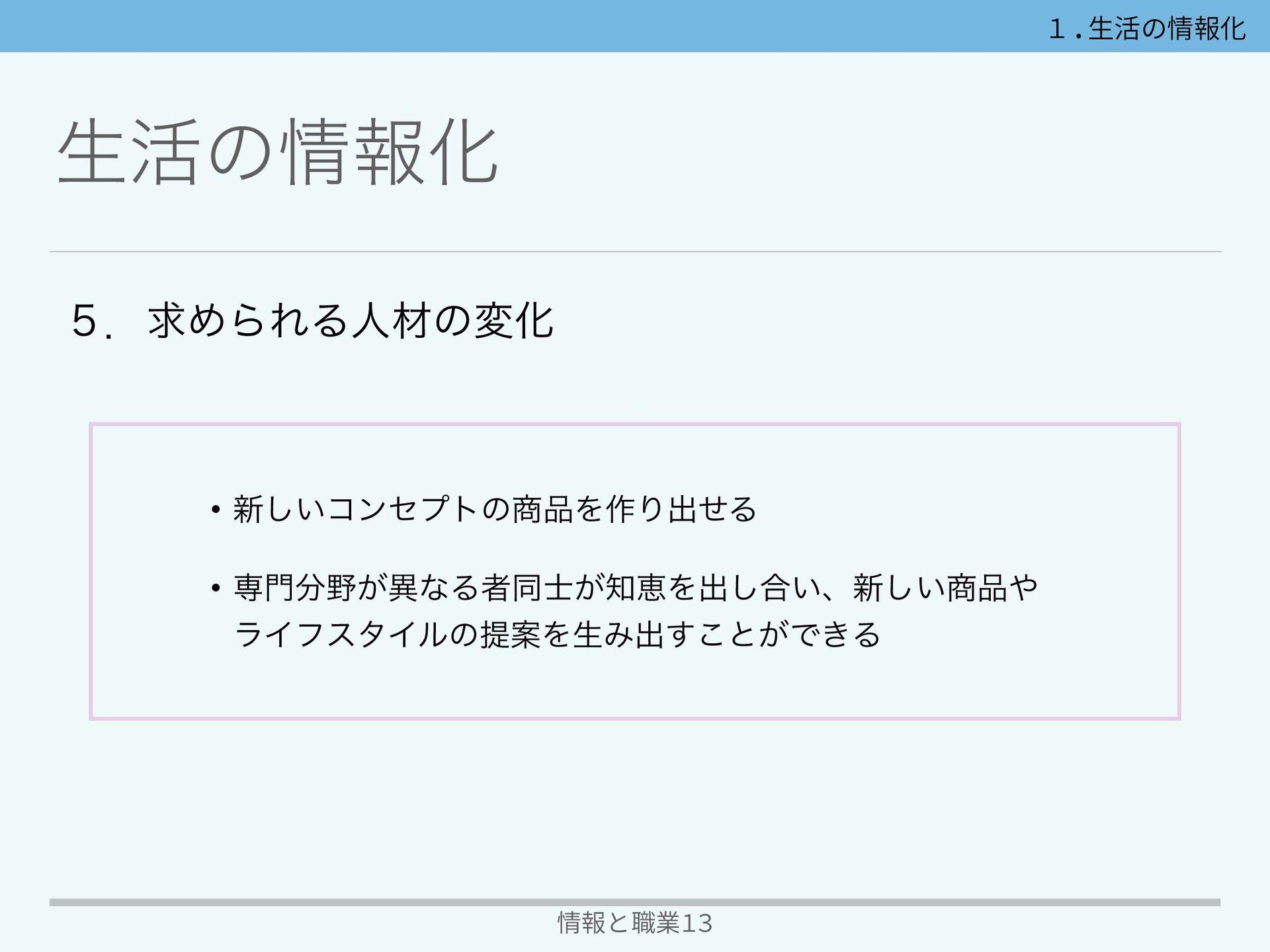 2.デジタルデバイド 情報と職業13 σδλϧσόΠυ σδλϧσόΠυʢdigital di...