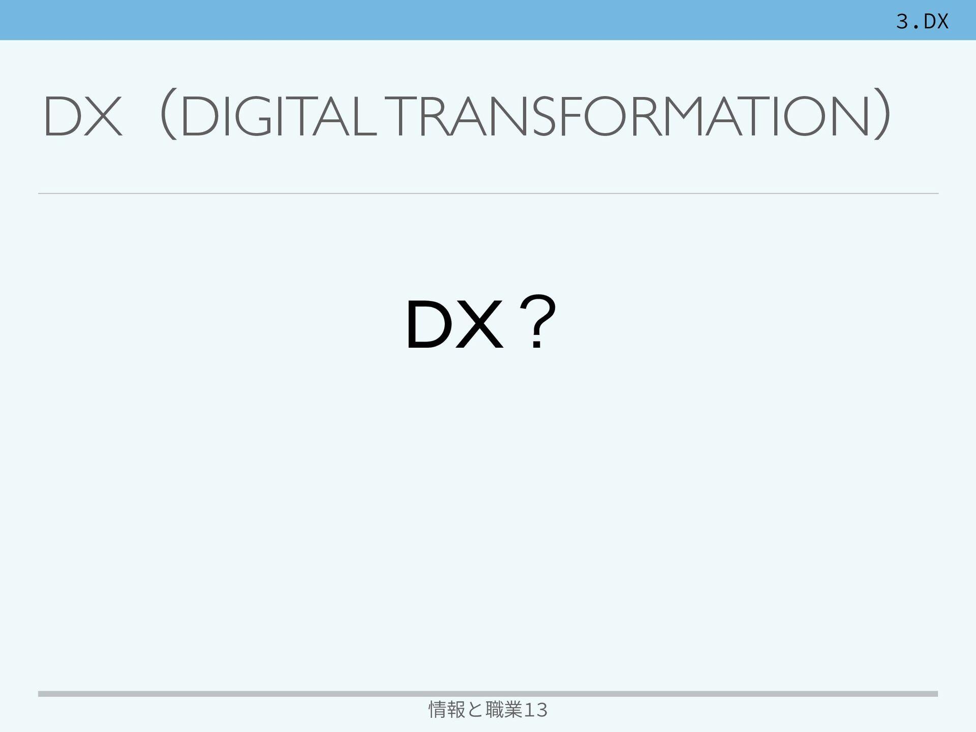 情報と職業13 DXʢDIGITAL TRANSFORMATIONʣ ʮAI  IoT ͳͲ...