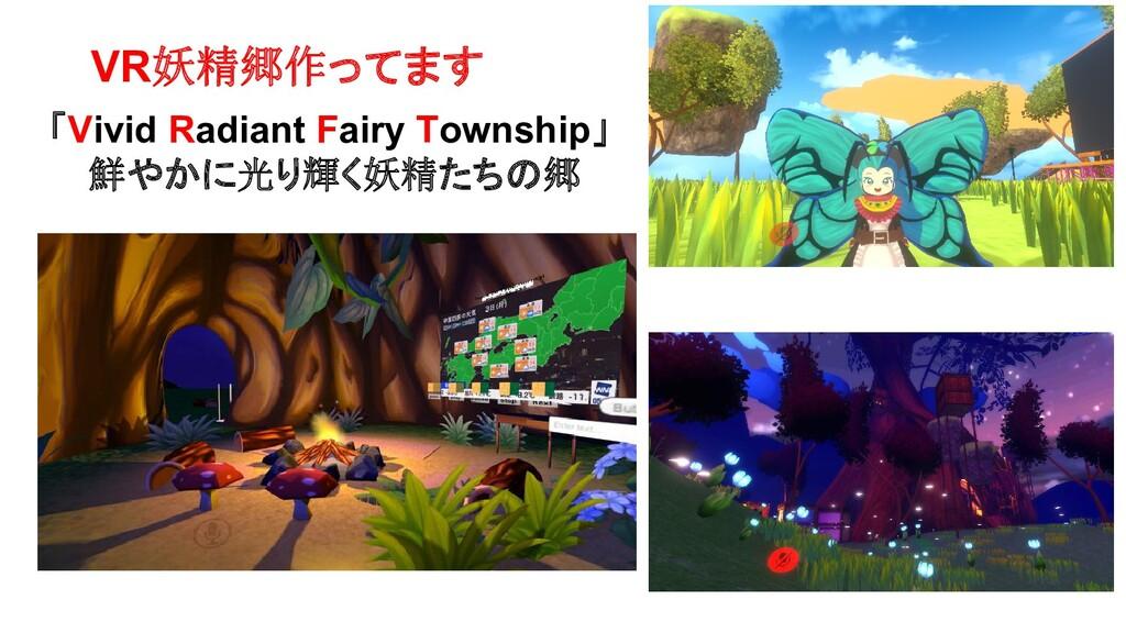 VR妖精郷作ってます 「Vivid Radiant Fairy Township」 鮮やかに光...
