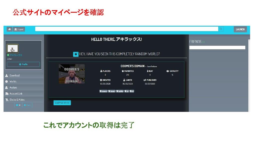 公式サイトのマイページを確認 これでアカウントの取得は完了