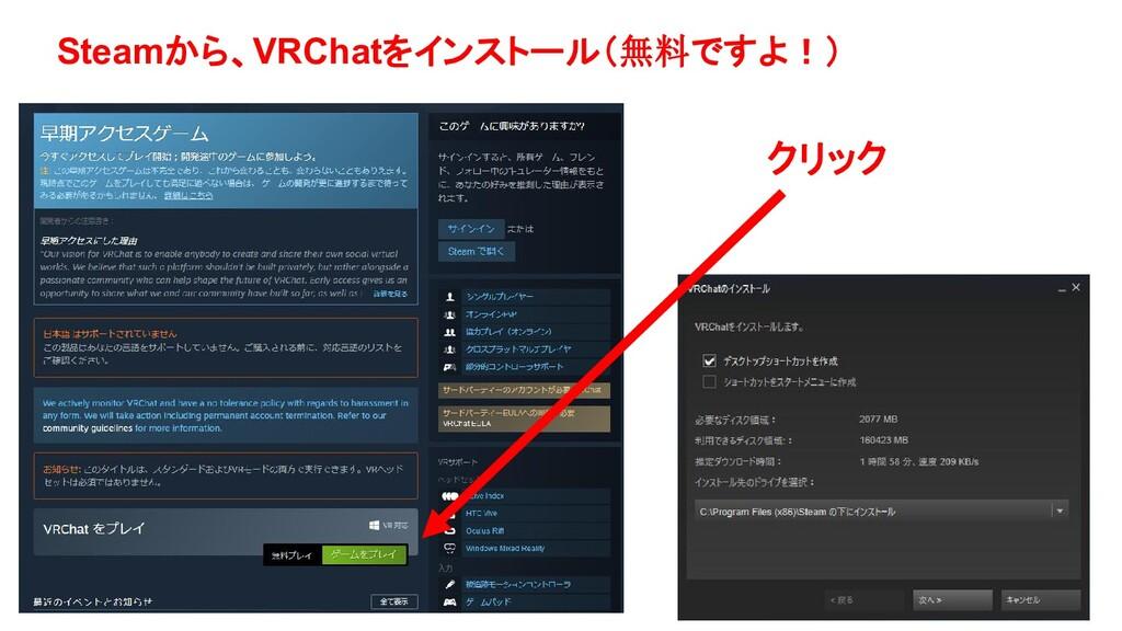 Steamから、VRChatをインストール(無料ですよ!) クリック