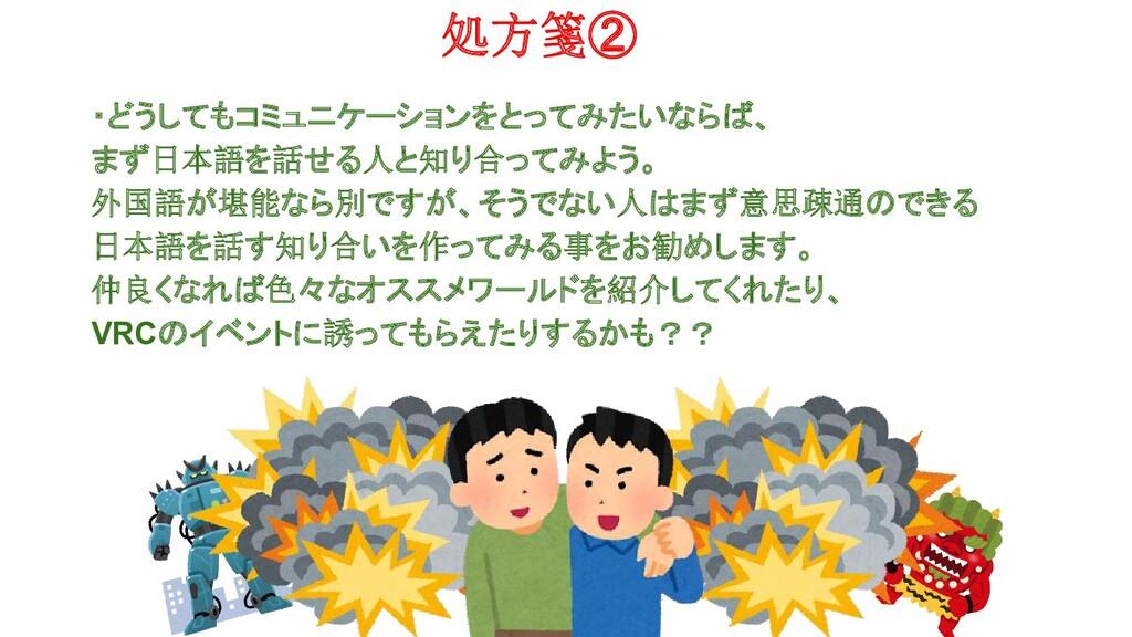 処方箋② ・どうしてもコミュニケーションをとってみたいならば、 まず日本語を話せる人と知り合っ...