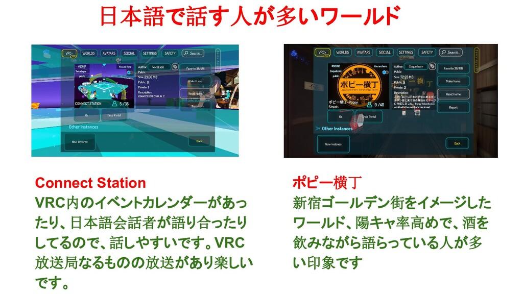日本語で話す人が多いワールド Connect Station VRC内のイベントカレンダーがあ...