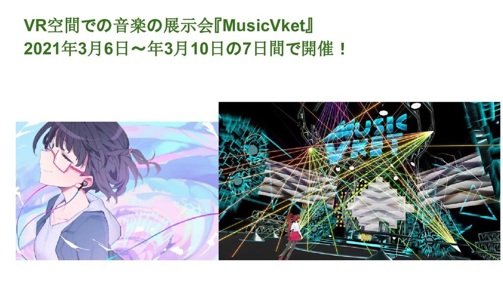 VR空間での音楽の展示会『MusicVket』 2021年3月6日~年3月10日の7日間で開催!