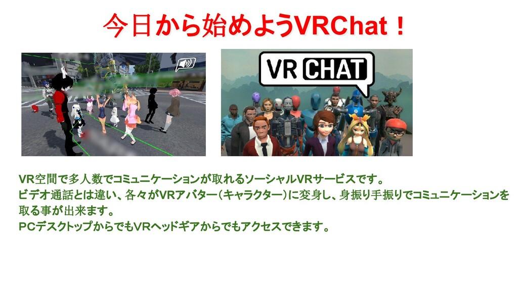 今日から始めようVRChat! VR空間で多人数でコミュニケーションが取れるソーシャルVRサー...