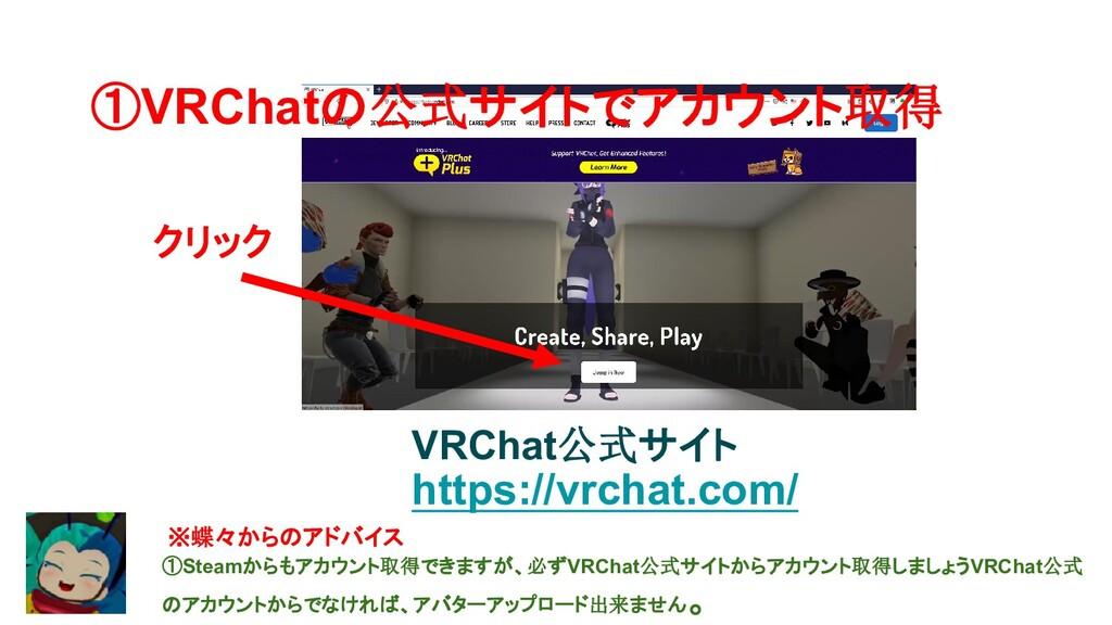 https://vrchat.com/ VRChat公式サイト ①VRChatの公式サイトでア...