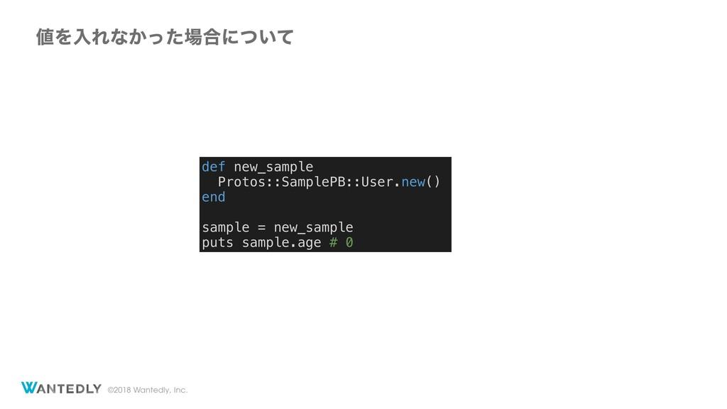©2018 Wantedly, Inc. def new_sample Protos::Sam...