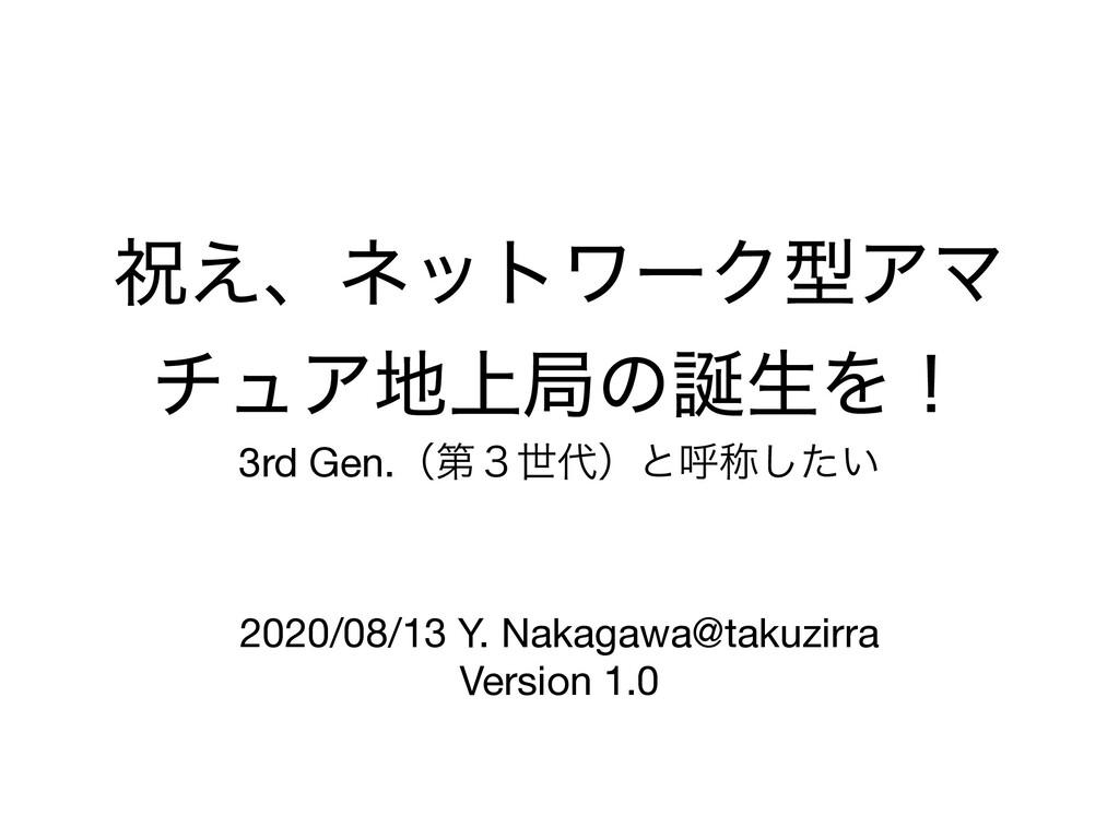 ॕ͑ɺωοτϫʔΫܕΞϚ νϡΞ্ہͷੜΛʂ 3rd Gen.ʢୈ̏ੈʣͱݺশ͍ͨ͠ 2...