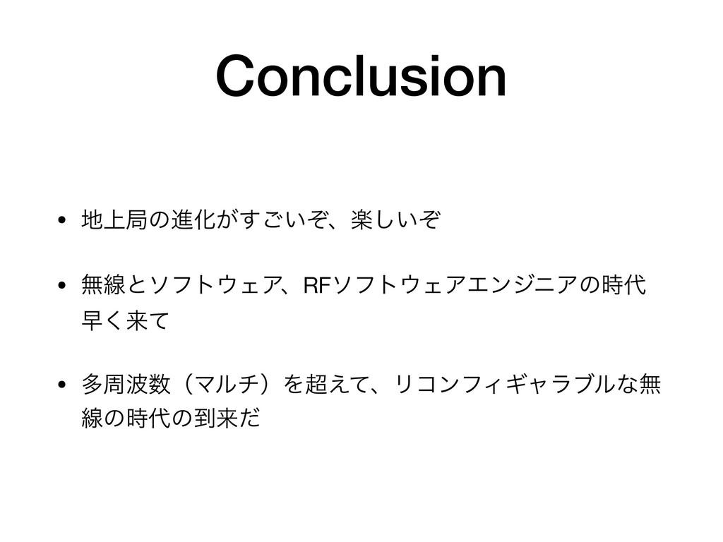 Conclusion • ্ہͷਐԽ͕͍ͧ͢͝ɺָ͍ͧ͠  • ແઢͱιϑτΣΞɺRFιϑ...