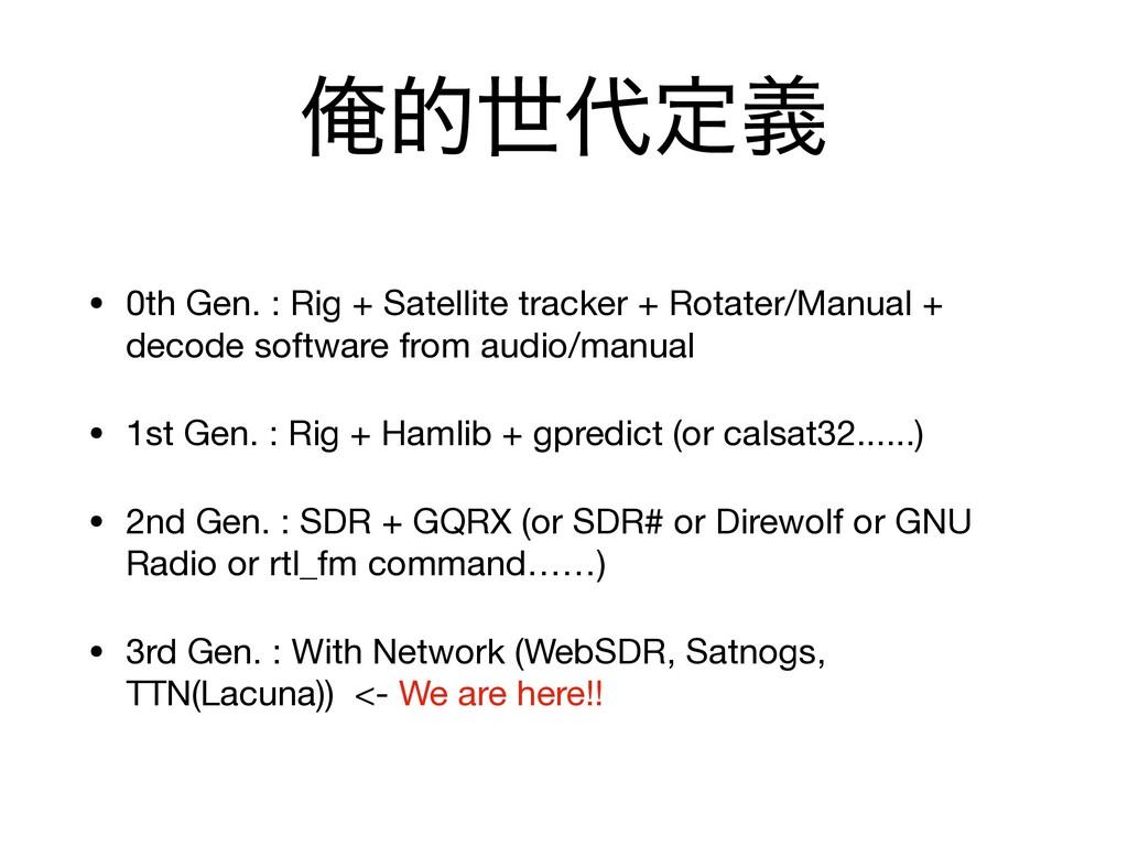 Զతੈఆٛ • 0th Gen. : Rig + Satellite tracker + R...