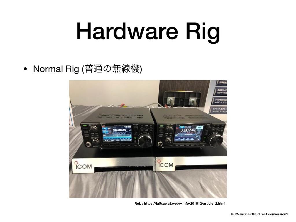 Hardware Rig • Normal Rig (ී௨ͷແઢػ) Ref. : https...