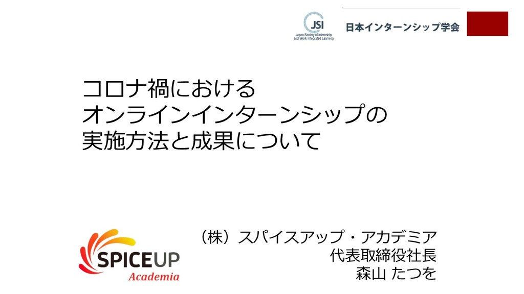 コロナ禍における オンラインインターンシップの 実施⽅法と成果について (株)スパイスアップ・...