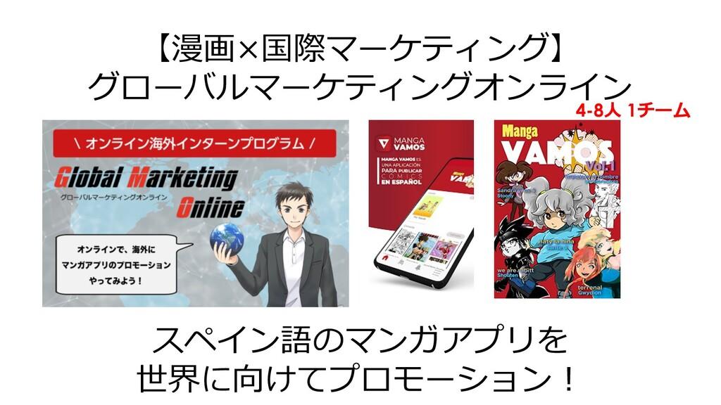 【漫画×国際マーケティング】 グローバルマーケティングオンライン スペイン語のマンガアプリを ...