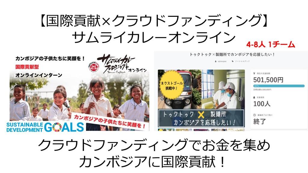 【国際貢献×クラウドファンディング】 サムライカレーオンライン クラウドファンディングでお⾦を...