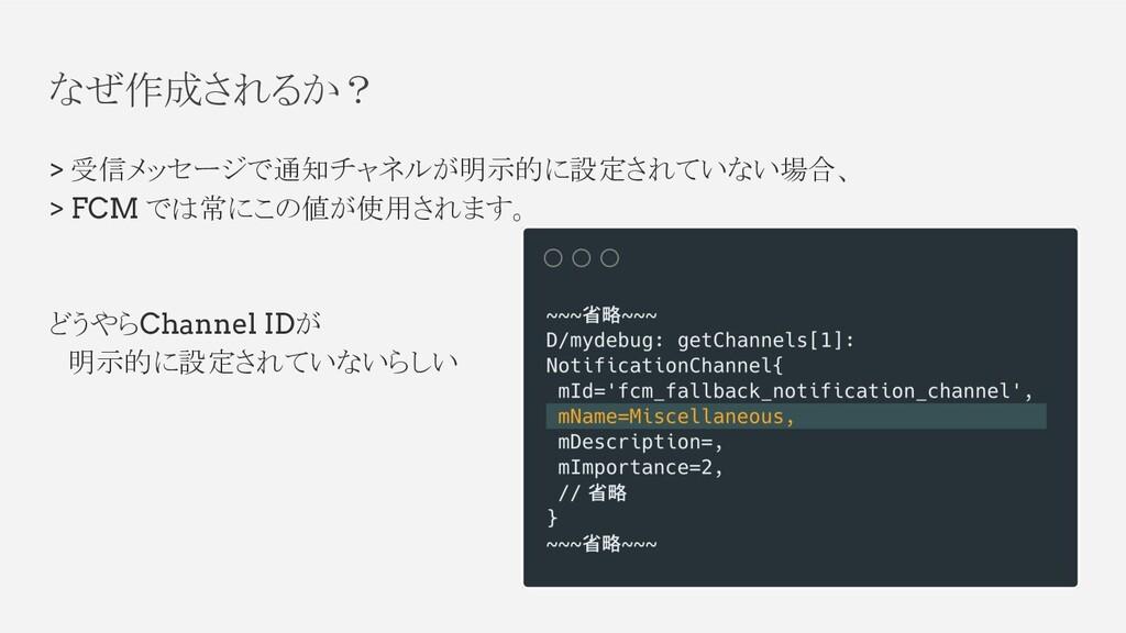 なぜ作成されるか? > 受信メッセージで通知チャネルが明示的に設定されていない場合、 > FC...