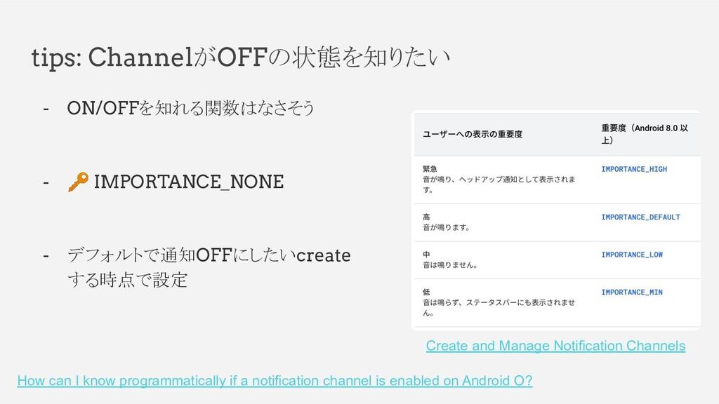 tips: ChannelがOFFの状態を知りたい - ON/OFFを知れる関数はなさそう -...