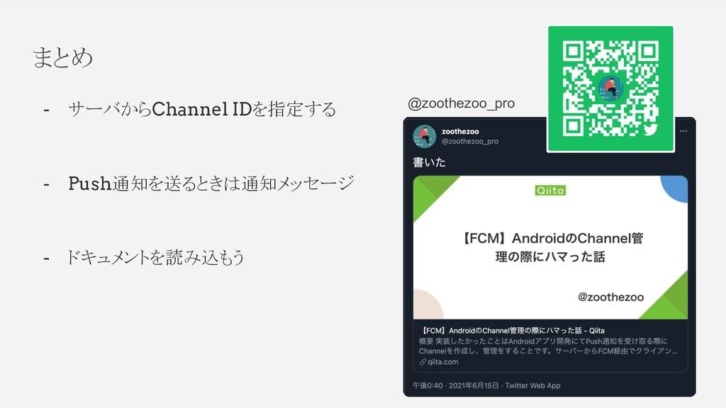 まとめ - サーバからChannel IDを指定する - Push通知を送るときは通知メッセー...