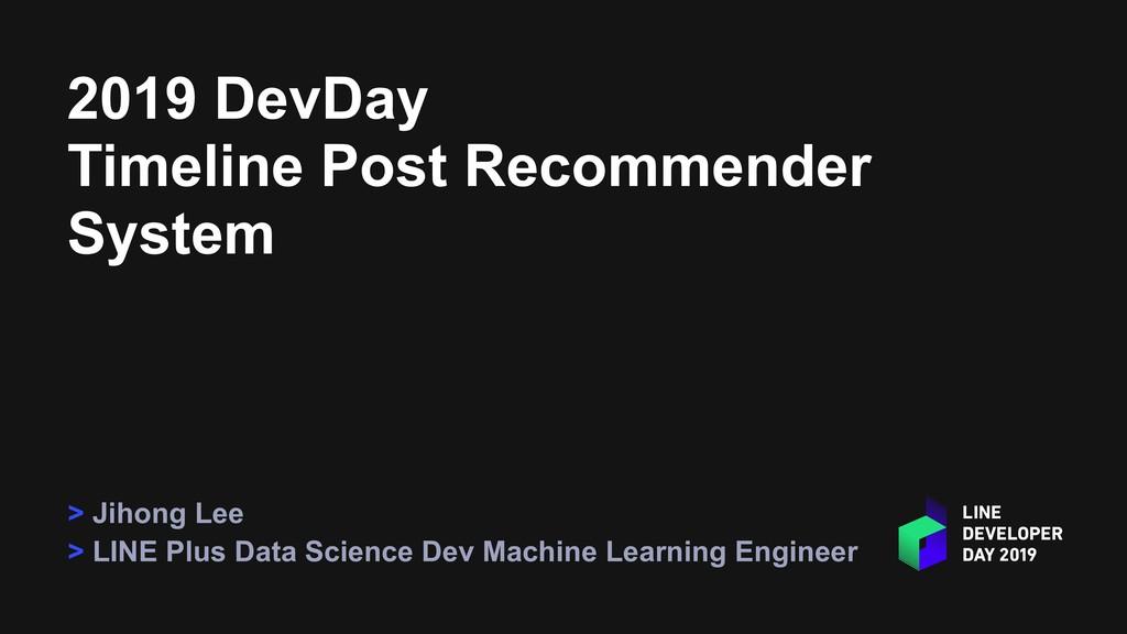 2019 DevDay Timeline Post Recommender System > ...