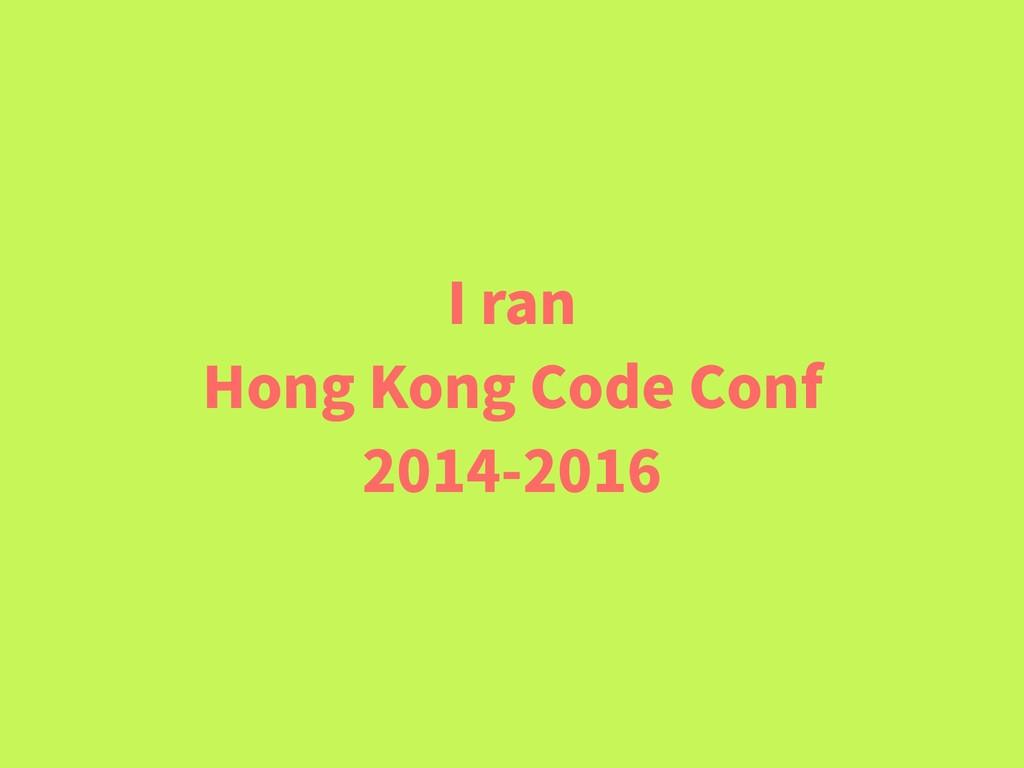 I ran Hong Kong Code Conf 2014-2016