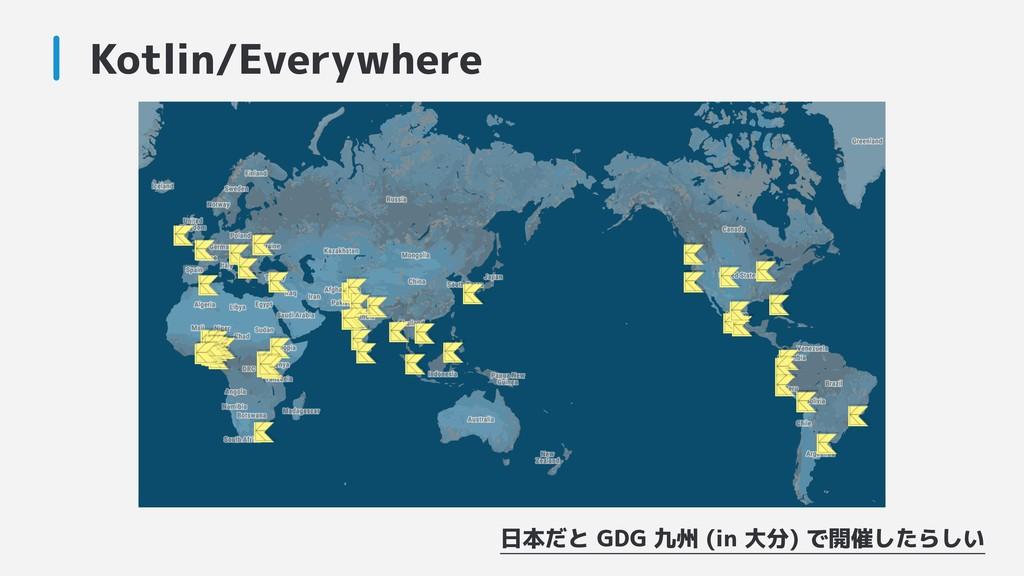 Kotlin/Everywhere 日本だと GDG 九州 (in 大分) で開催したらしい