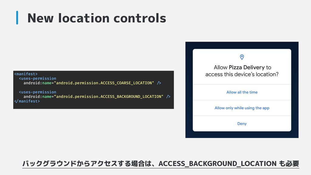 New location controls <manifest> <uses-permissi...